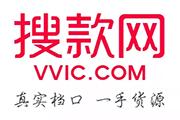 搜款网VVIC双11拿货季活动完美落幕