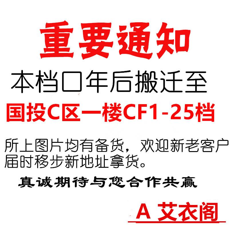 搬迁通知A艾衣阁档口搬至国投一楼CF25档-A艾衣阁-