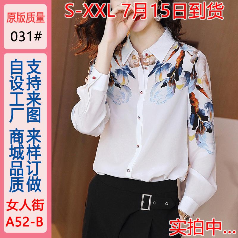 2020秋装新款白色真丝衬衫女士长袖气质洋气复古印花桑蚕丝上衣-韩芯儿服饰-