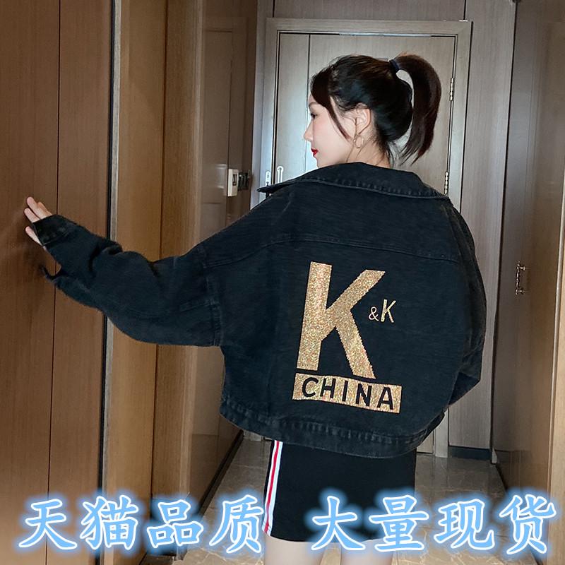 韩版闪亮字母黑色牛仔外套女短款宽松小个子工装夹克春秋2020新款-AK衣尚-