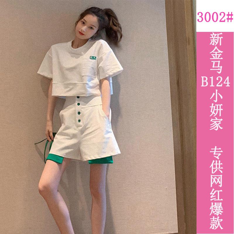时尚套装2020年新款女小个子显高露脐T恤拼色高腰短裤减龄两件套-小妍家-
