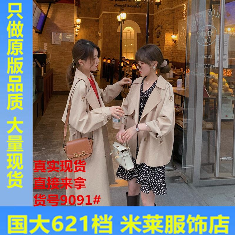 郭郭定制秋装风衣女2020年新款大衣中长款秋季小个子长袖外套女-米莱服饰-