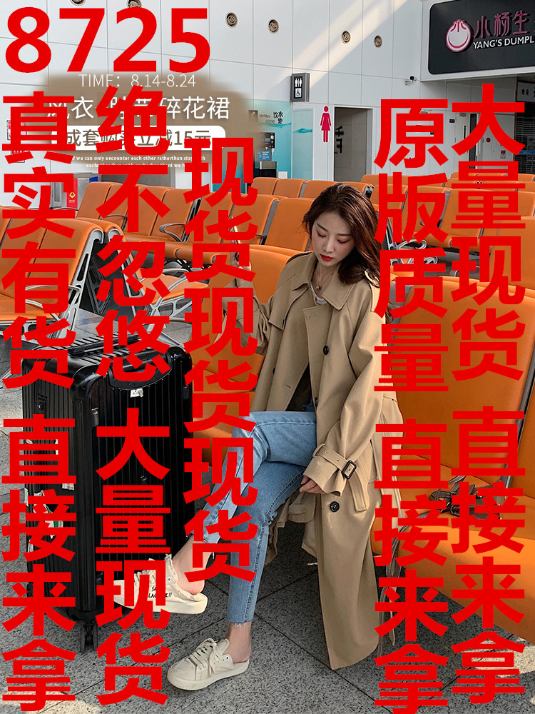 三十而已经典气质风衣女2020新中长款韩版宽松小个子流行大衣外套-小婧服饰-