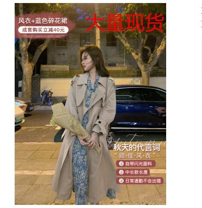 春秋季2020新款高端大气风衣女中长款小个子英伦风外套女韩版宽松-莎积-