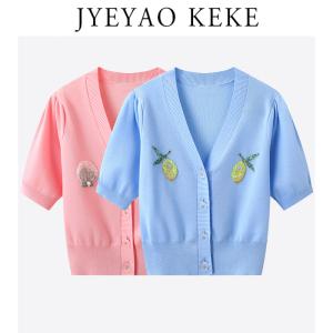 YF50814# 怡迪地素夏季新款百搭刺绣亮片薄款冰丝V领针织开衫小外套女 服装批发女装直播货源