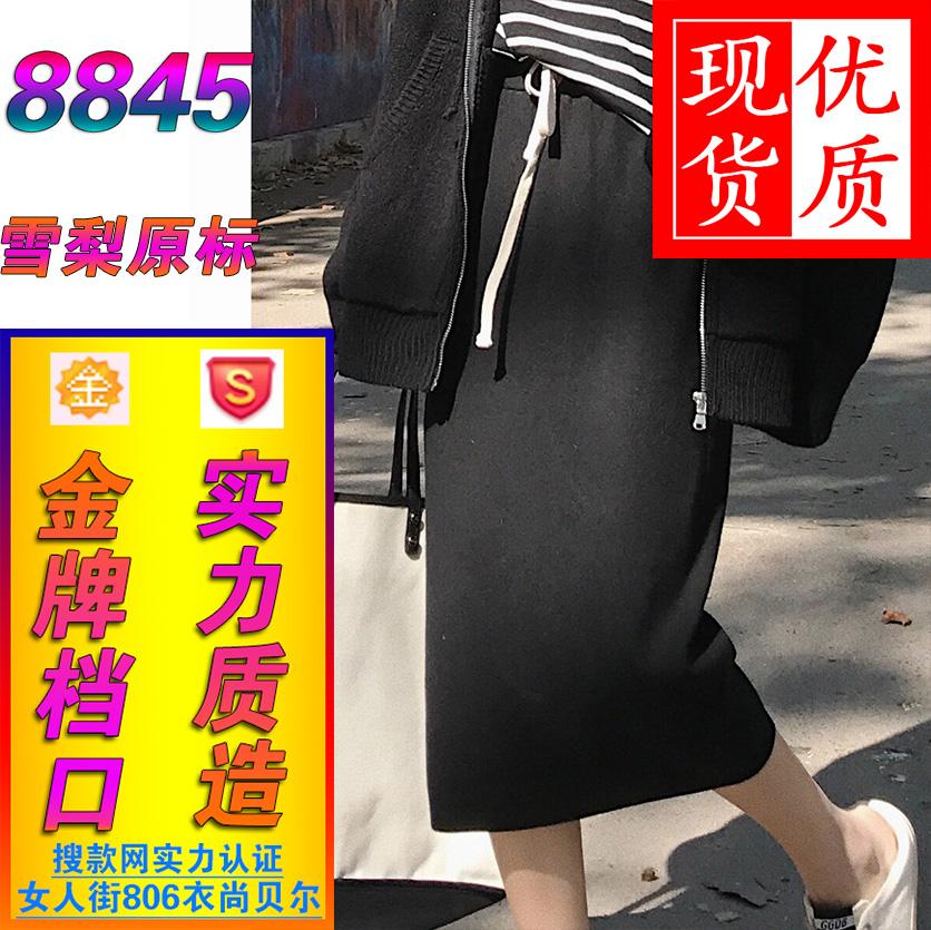 钱夫人CHINSTUDIO 港味高腰一步裙新款针织半身裙女秋中长款a字裙