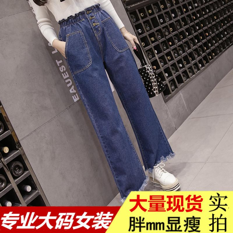 2018新款大碼女裝九分牛仔褲秋冬胖MM闊腿褲加肥加大200斤胖妹妹