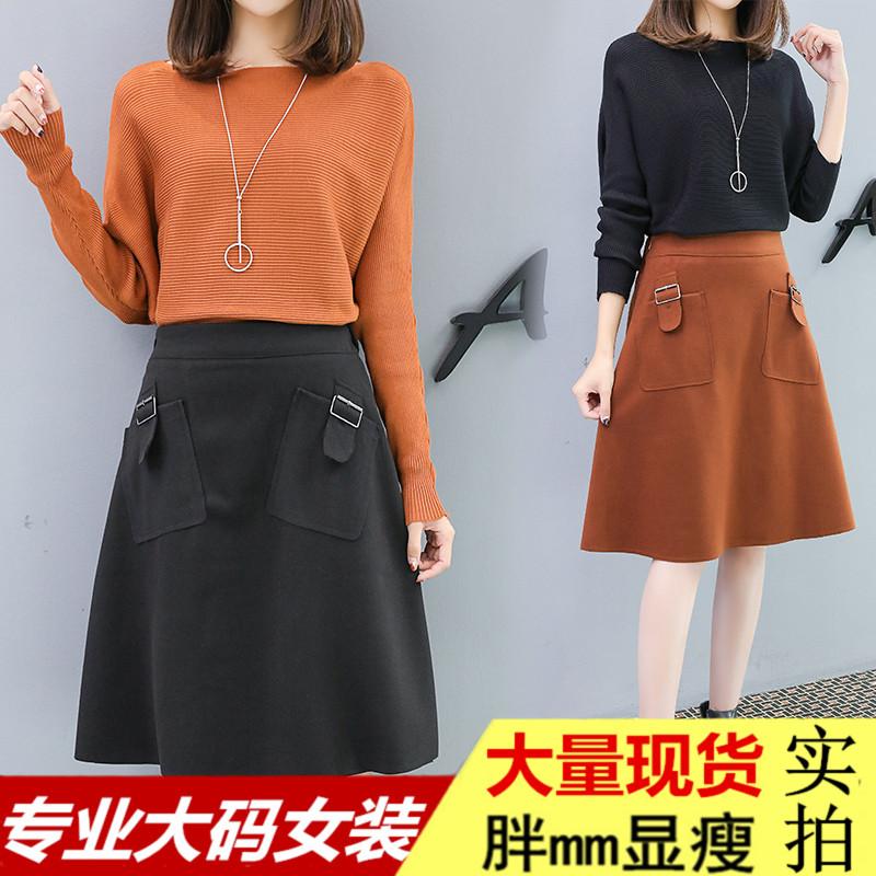 加肥加大2018胖mm兩件套大碼女裝秋冬針織衫毛呢半身裙套裝200斤