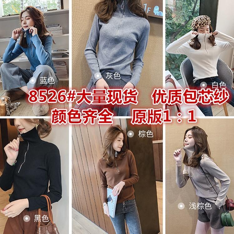 淑女風拉鏈針織衫女修身顯瘦長袖打底毛衣秋季2018新款