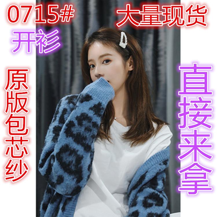 美美的夏夏 豹纹毛衣女套头圆领上衣秋装新款宽松韩版针织开衫