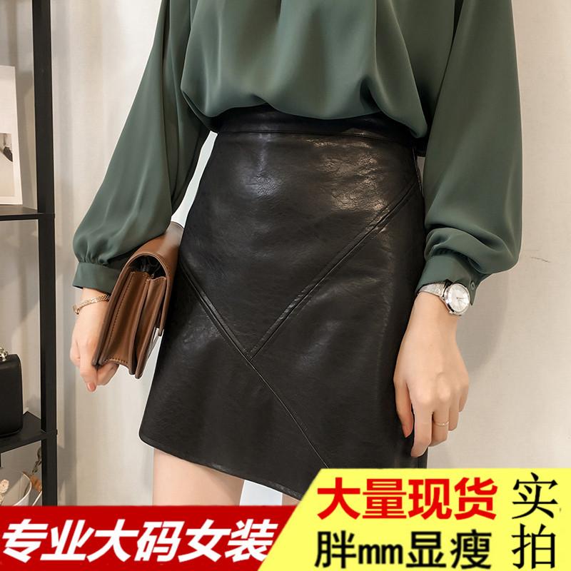 2018秋冬季新款胖mm最爱大码女装半身裙胖妹妹加肥加大PU皮短裙