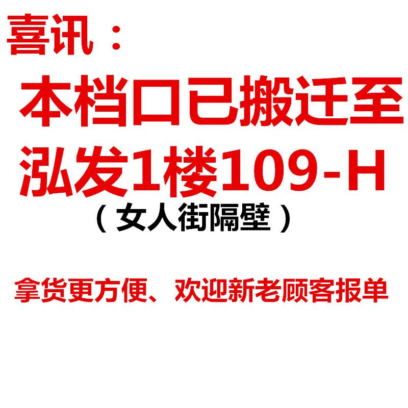 泓发1楼109-H康康精品女装