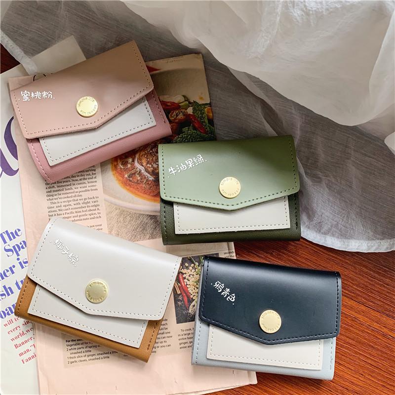 实拍?#23548;?#25353;扣撞色翻盖方形钱包韩版清新多卡位折叠钱夹手包女