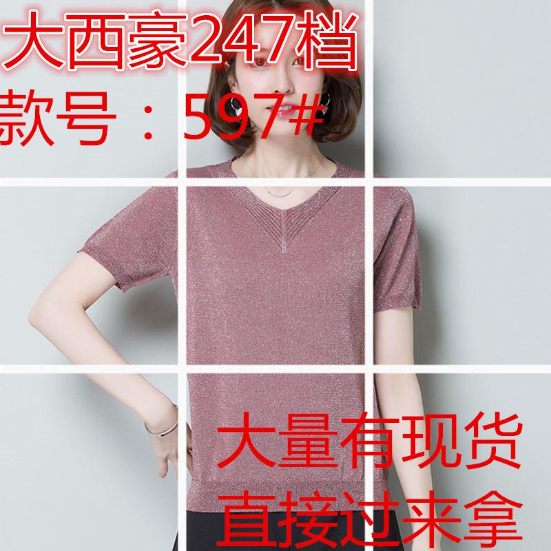 2019夏装新款恒源祥短袖t恤女冰丝大码宽松桑蚕丝百搭女装上衣