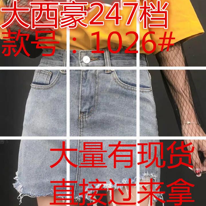 新款女装韩版磨破毛边高腰牛仔短裙学生复古显瘦包臀半身裙女