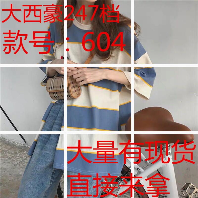 开叉条纹短袖t恤女装2019春季新款韩版宽松百搭学生原宿ins上衣
