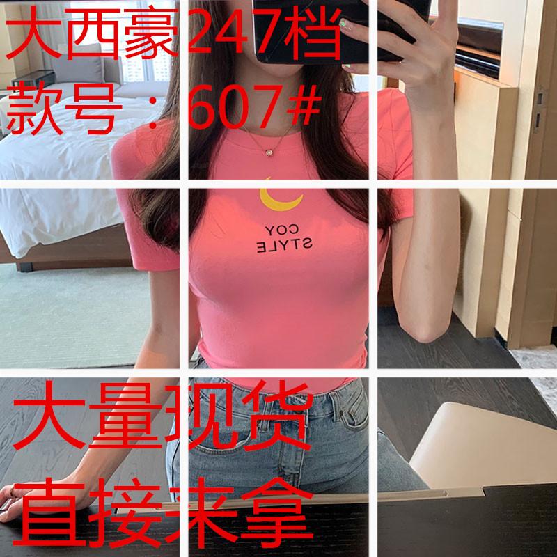夏季女装2019新款潮月亮网红短袖T恤修身白色打底衫显瘦短款上衣