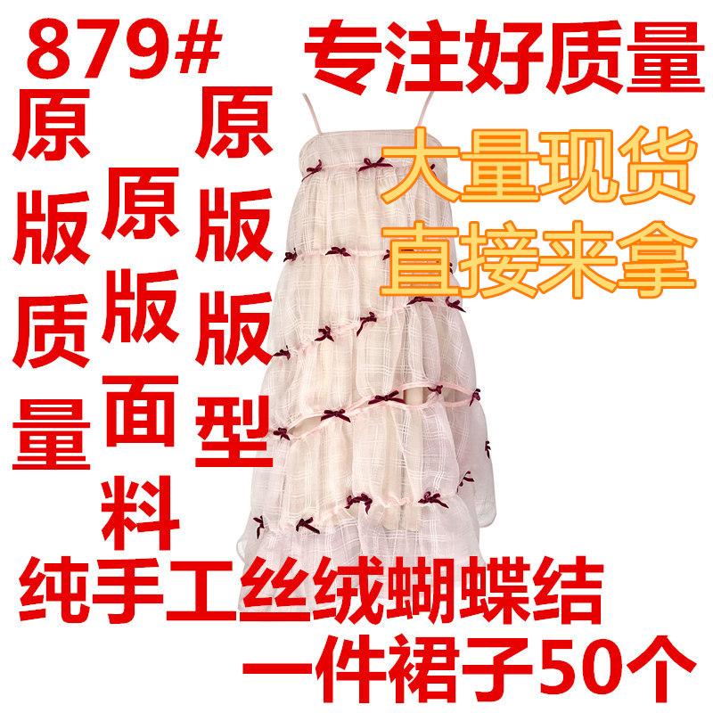 Goutte.shuiii 5/13牡丹与胭红麂绒蝴蝶结吊带连衣裙网纱纱裙