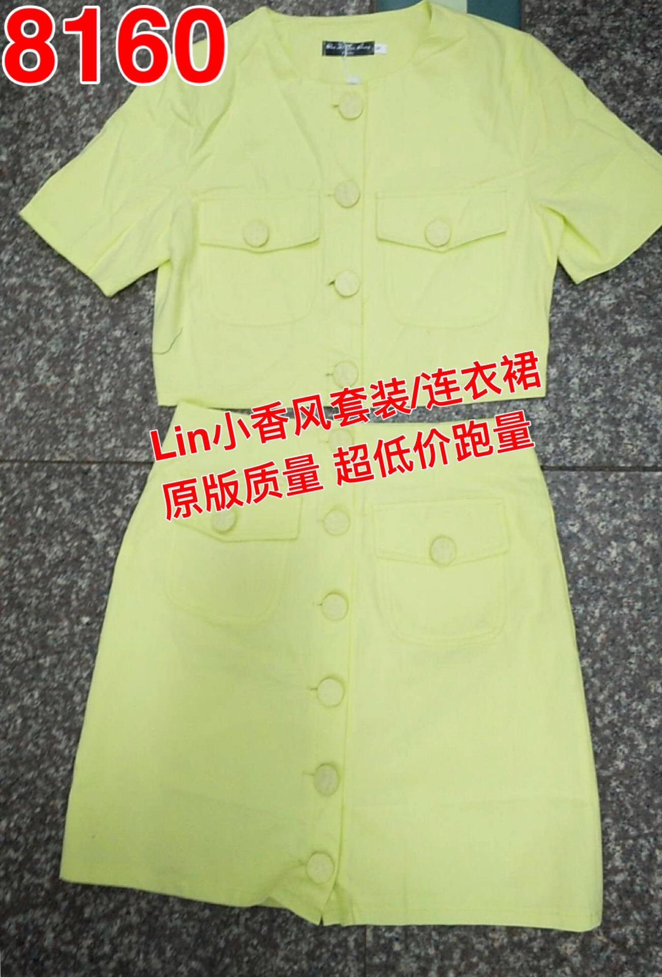 LIN CHAO ZHANG DU家定制黄色小香风套装上衣+半身裙+OL风连衣裙