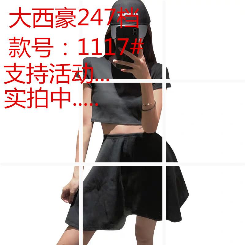 l美式復古圓領螺紋修身短款短袖+高腰顯瘦A字裙半身短裙套裝