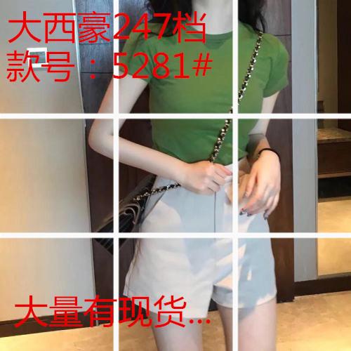 夏裝2019新款洋氣減齡韓版網紅御姐氣質輕熟風港味很仙兩件套裝褲