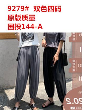FFAN泛泛 褶皱奶奶裤女黑色休闲裤高腰束脚裤莫代尔萝卜裤垂感薄
