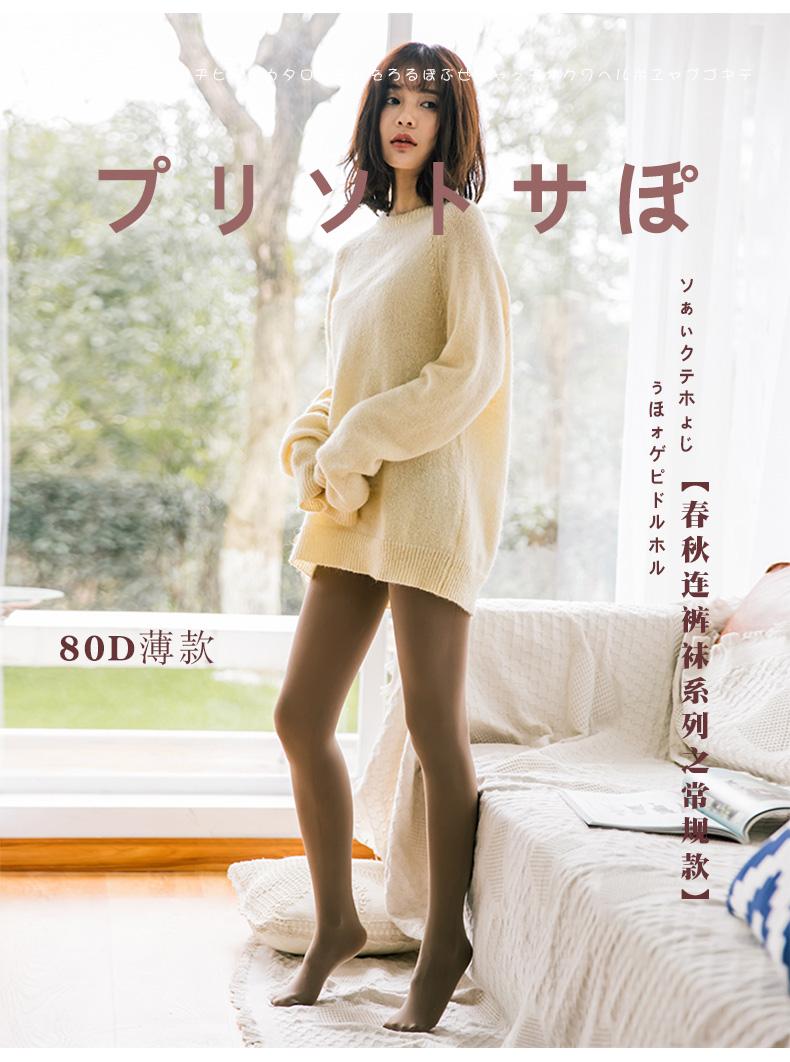 日系肉色丝袜女春秋款80D天鹅绒连裤袜薄款肤色光腿打底袜子神器