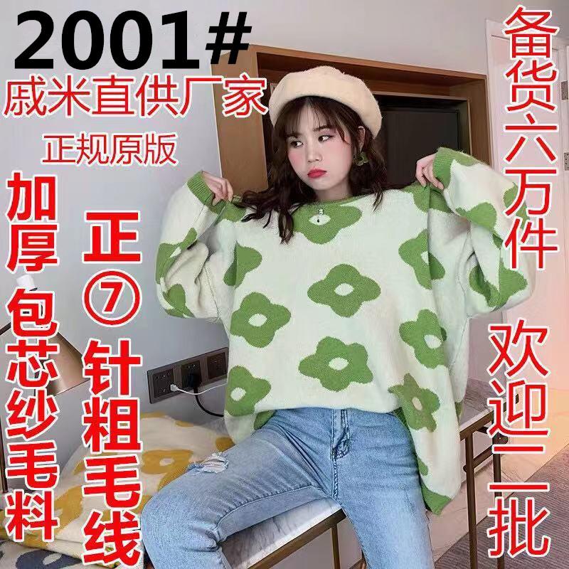毛衣女寬松外穿韓版休閑百搭慵懶風牛油果綠泫雅風花朵長袖上衣秋