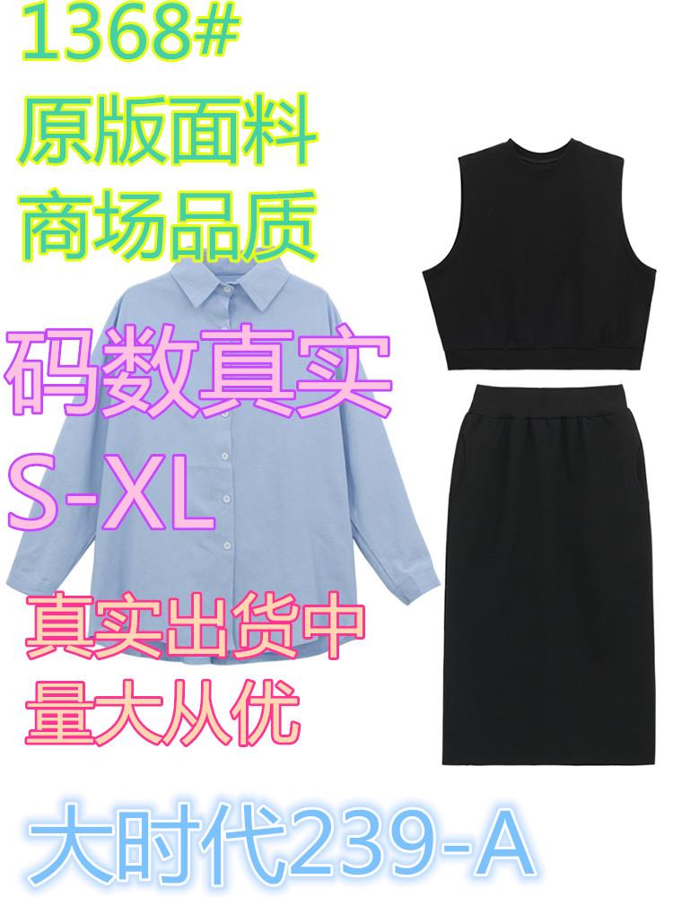 洋氣套裝女2019初秋新款長袖襯衫馬甲衛衣+半身裙早秋時尚三件套