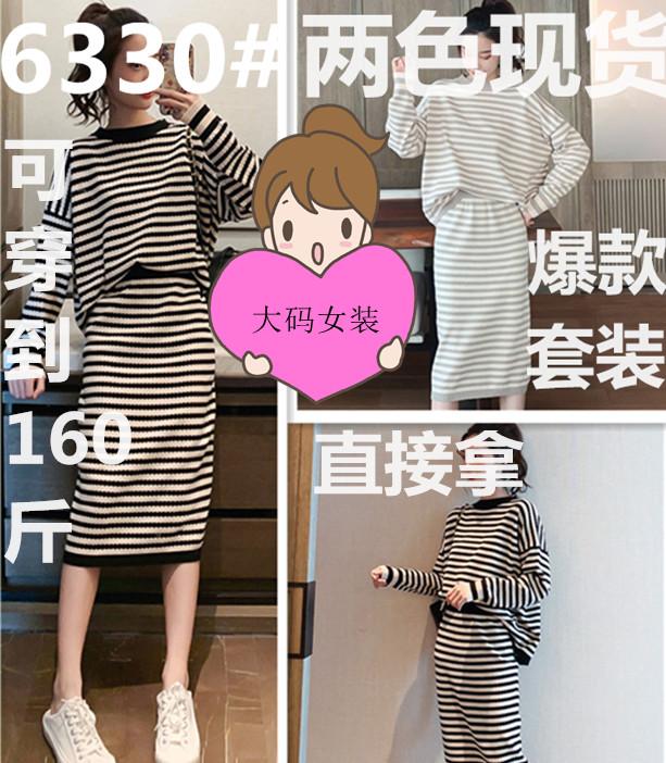 针织套装女2019秋季新款韩版套头长袖条纹上衣配高腰半身裙两件套