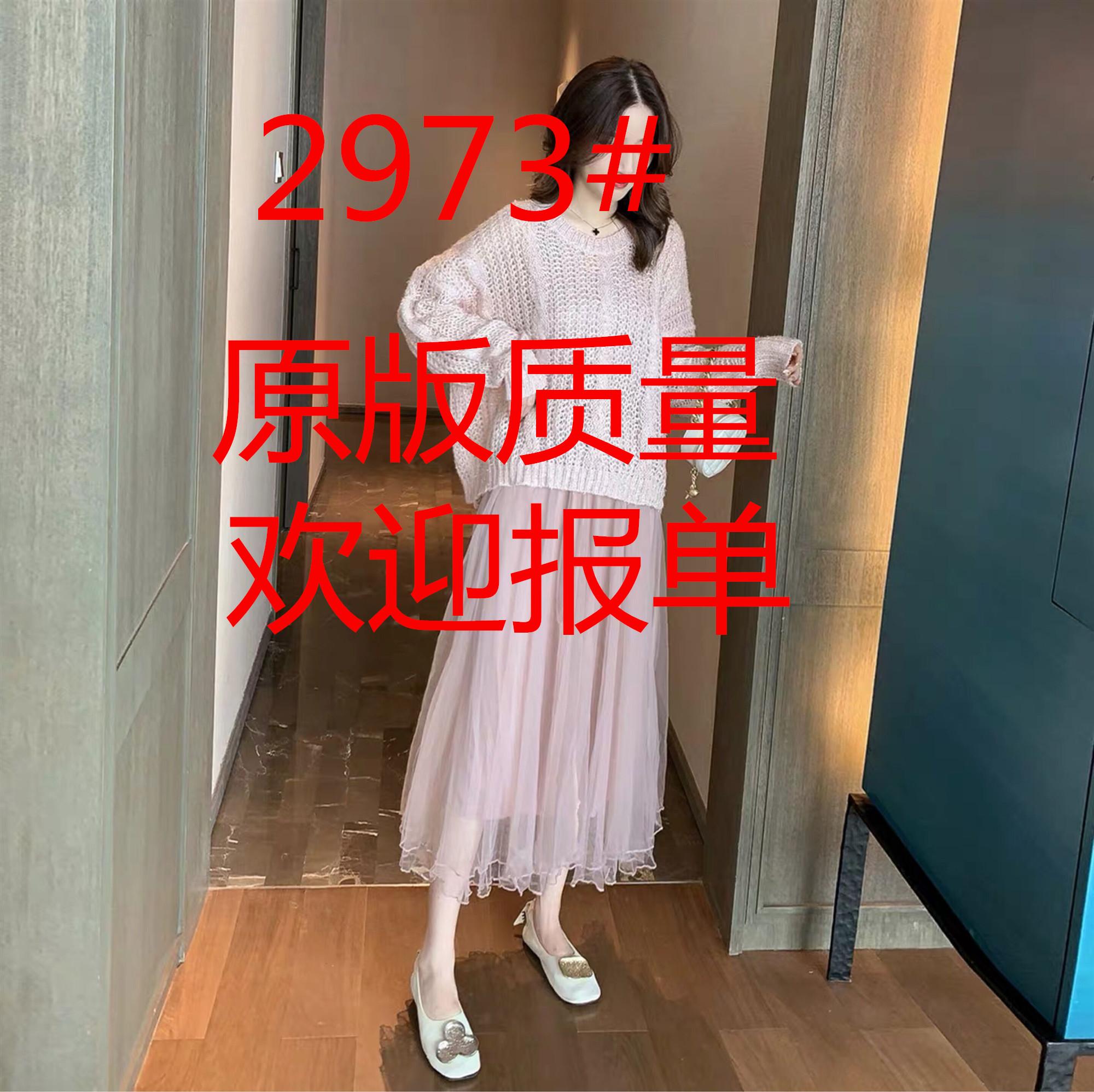 9.24新品 0點上新韓版鏤空針織衫百褶網紗裙兩件套