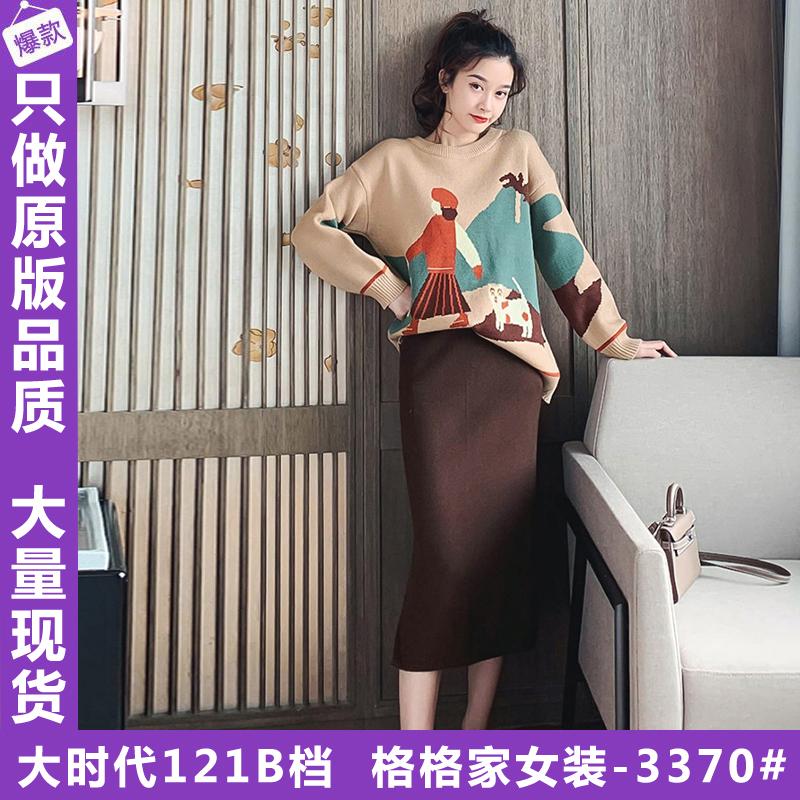針織套裝女2019秋季韓版小個子時尚洋氣減齡高腰包臀半身裙兩件套