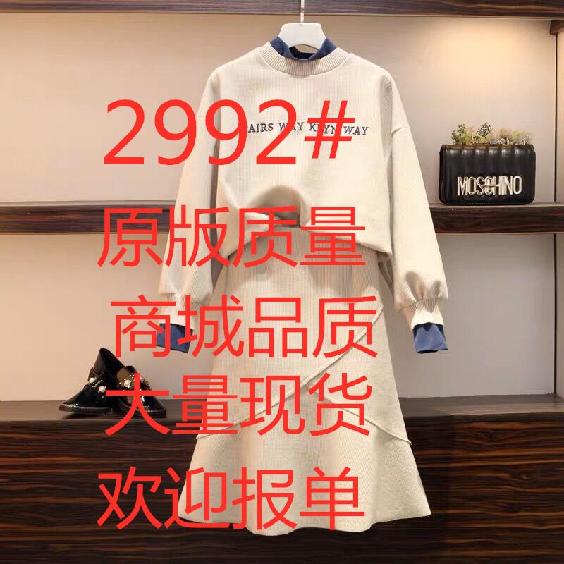 微胖妹妹大碼女裝秋季新款洋氣減齡套裝裙子胖女人遮肉顯瘦兩件套