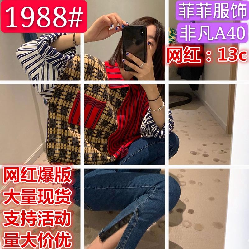 13C 毛衣2019秋季新款polo襯衫韓版撞色條紋套頭寬松針織衫女