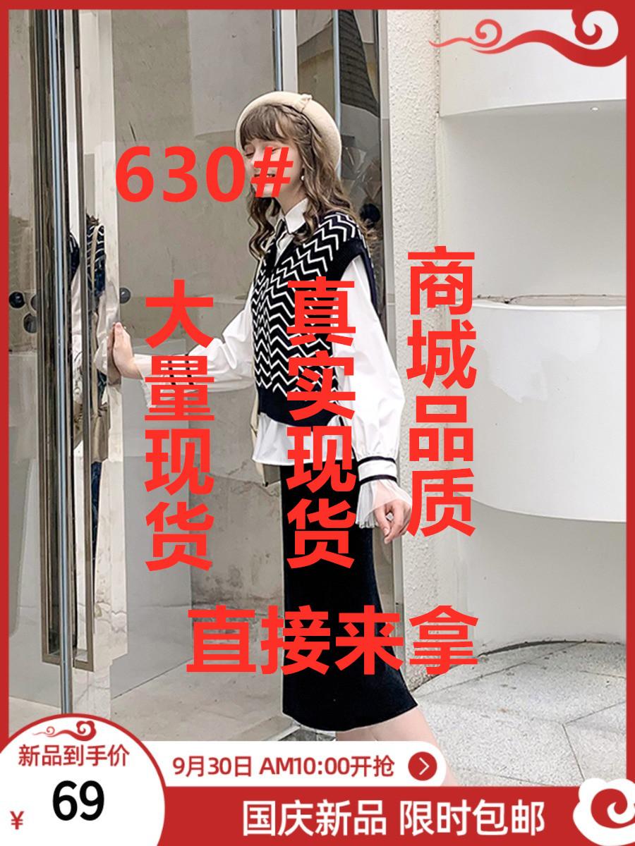 MG小象套裝女2019新款洋氣時髦黑白針織馬甲寬松白襯衫高腰半身裙