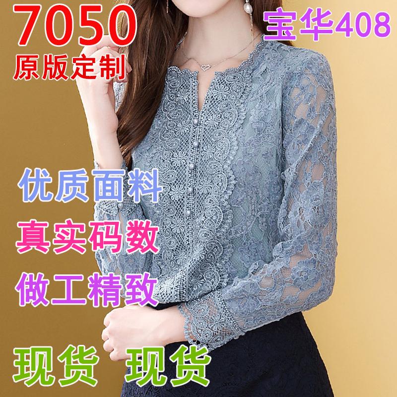 洋气蕾丝上衣女2019秋装新款遮肉显瘦减龄百搭长袖衬衫
