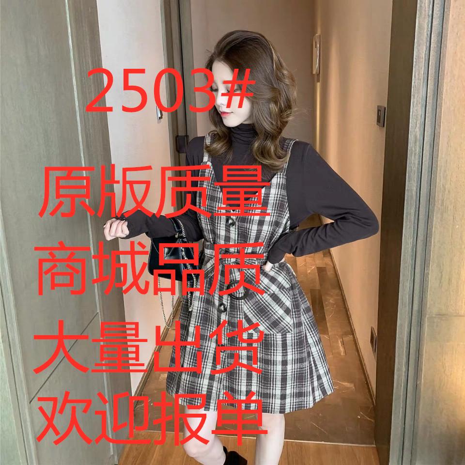 10.14新品 0點上新高領打底T恤+格子收腰吊帶裙兩件套