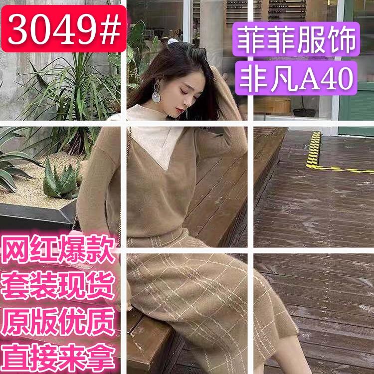 彬ge大表姐10/14 00:00新品抢先加购 貂绒纱英伦格毛衣套装