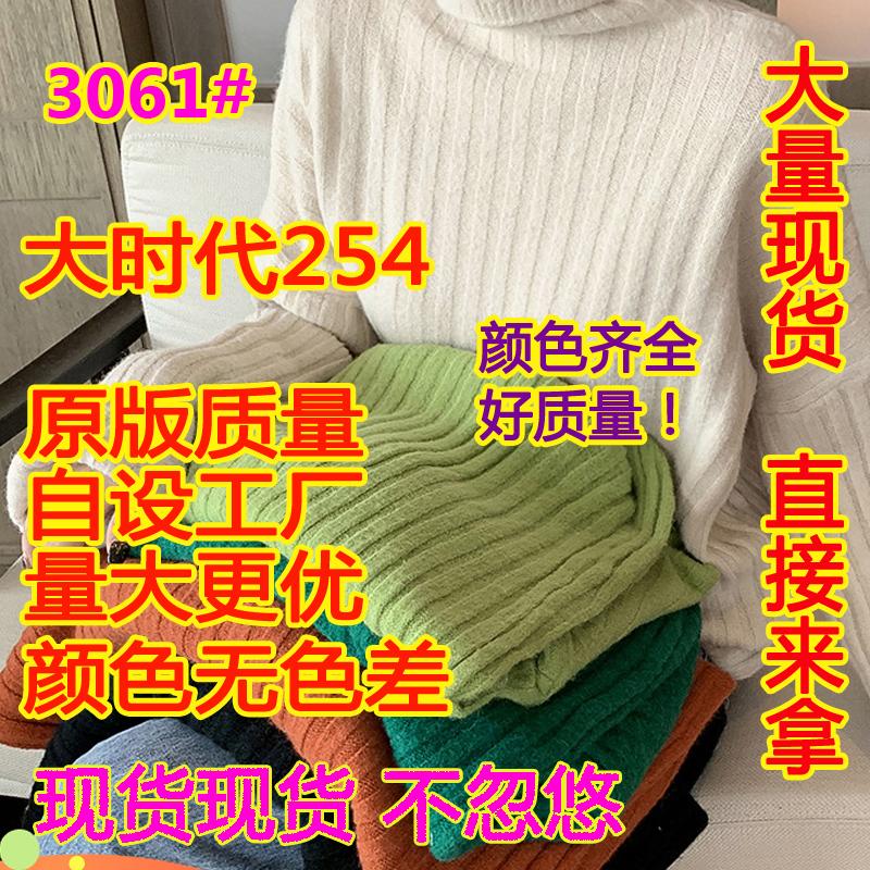 2019秋季新款高领长袖套头针织衫女加厚保暖毛衣宽松慵懒风上衣女