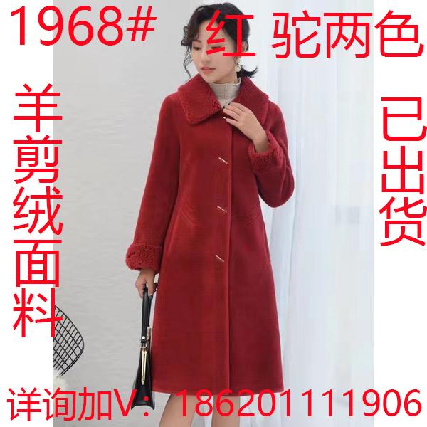 羊剪絨大衣女復合皮毛一體中長款2019冬新款海寧顆粒羊毛皮草外套