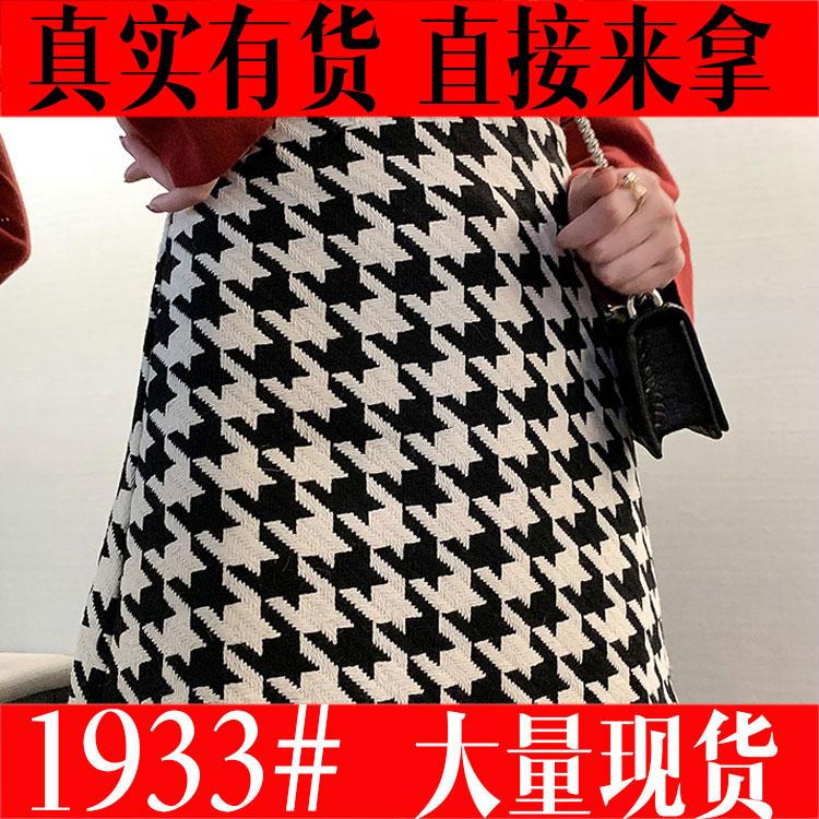2019流行韩版百搭高腰千鸟格针织半身裙女秋季新款短裙A字裙子潮