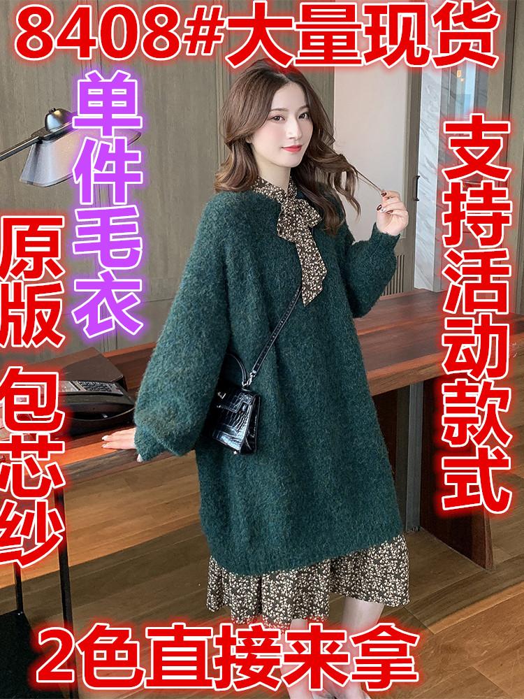 2019秋冬新款灯笼袖绿色毛衣+碎花雪纺裙两件套宽松慵懒风套装女