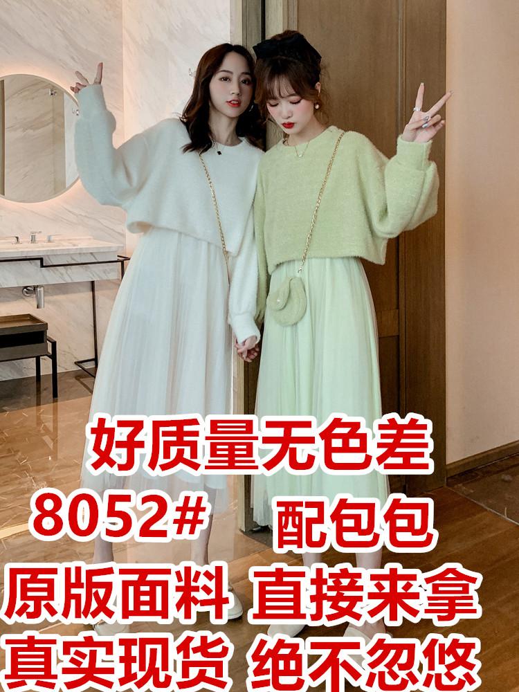 2019秋冬新款仿水貂绒短款上衣+网纱吊带裙两件套女洋气套装裙子