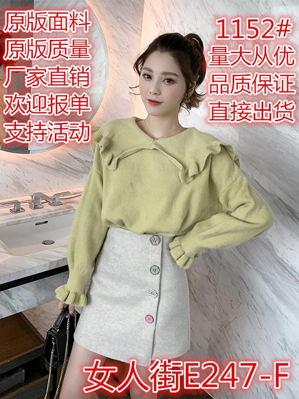 11.18新品 0点上新韩版宽松娃娃领喇叭袖针织套头毛衣E11324