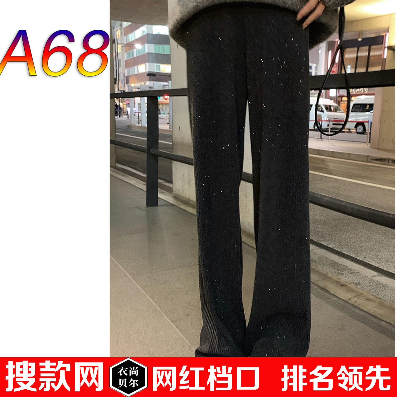 林珊珊 11.11 自留款!版型超好!可以穿著去蹦迪的鉆石針織褲
