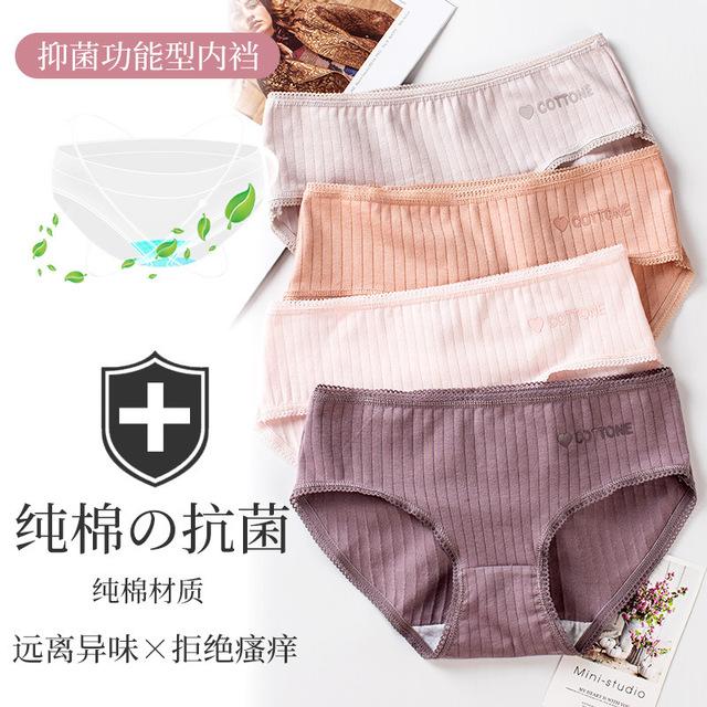 2019純棉新款抗菌純色簡約豐臀中腰少女三角褲