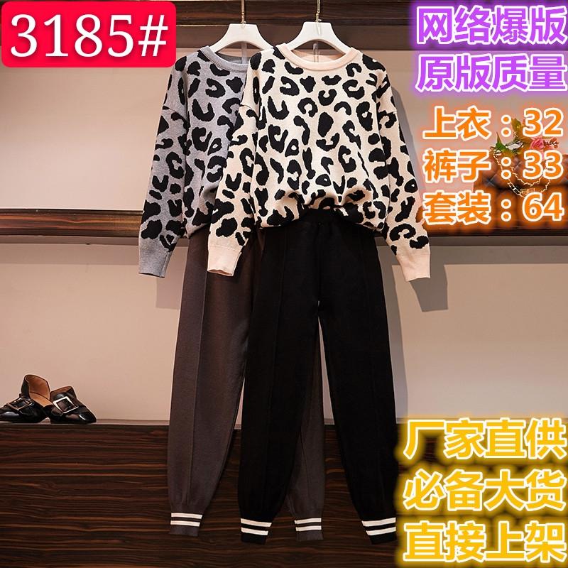 大碼女裝2019新款胖妹妹遮肚洋氣豹紋毛衣+休閑長褲兩件套裝裙潮