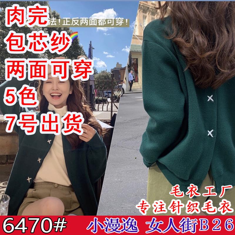 肉完ROUWANBABY 正反兩穿字母圓領寬松針織開衫秋冬時尚毛衣外套