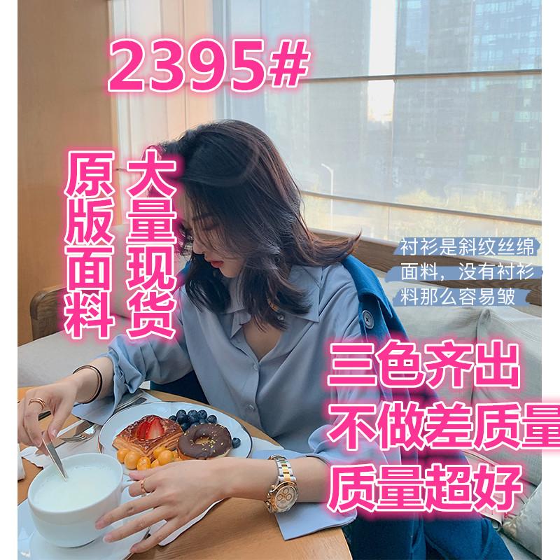 12.12上新 浪漫又经典的款~带?#34892;?#20247;设计感的百搭衬衫