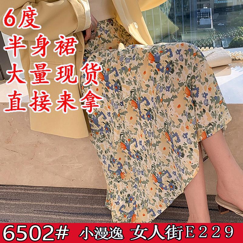 2020年春季新款韓版中長款高腰碎花半身裙女chic復古港風花色裙子